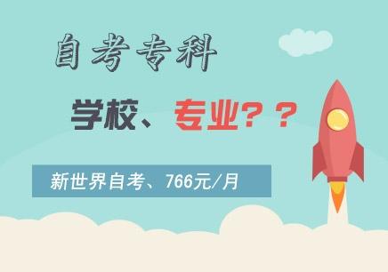【上海自考专科有哪些学校】