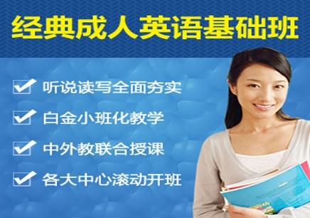 宝山区成人开始学英语
