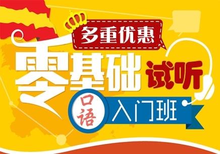 上海全日制英语口语零基础入门班