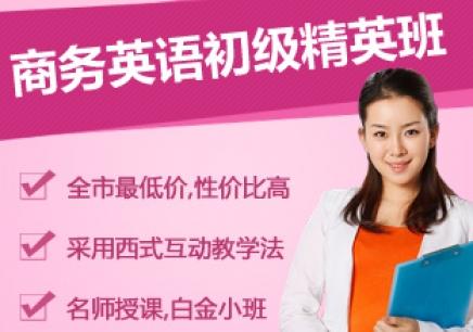 上海商务英语初级精英辅导班