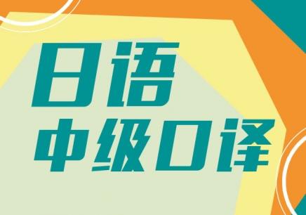 上海日语中级口译学习班