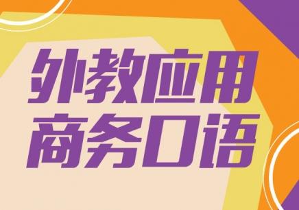 上海商务英语培训辅导