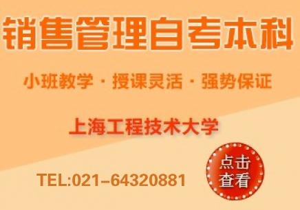 上海自考培训机构_上海工程技术大学销售管理本科