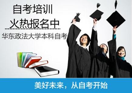 华东政法大学《金融管理》本科自考