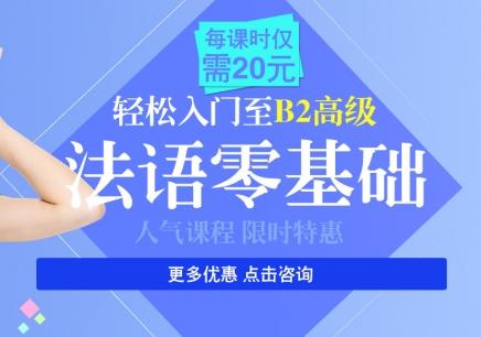 上海松江法语培训