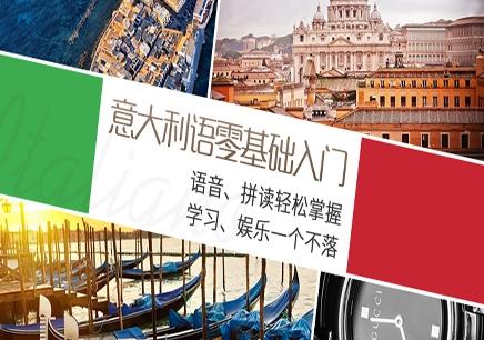 上海松江意大利语培训机构