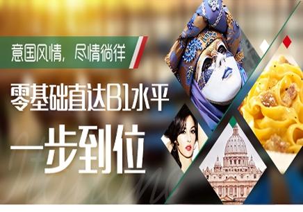 上海浦东意大利语培训