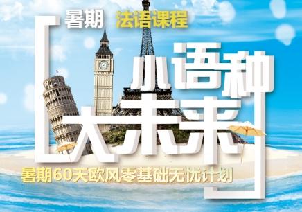 上海法语一对一培训课程