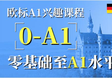 欧标A1兴趣课程-德语兴趣课程