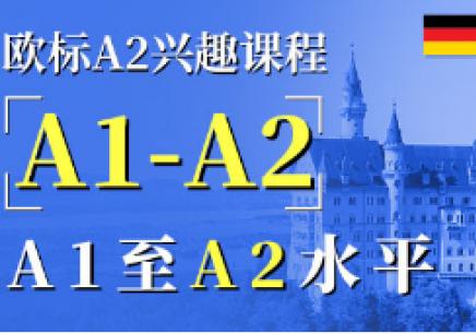 欧风德语兴趣课程-欧标A2兴趣课程