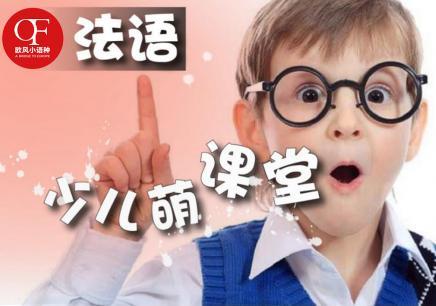 上海欧风小语种培训——法语培训