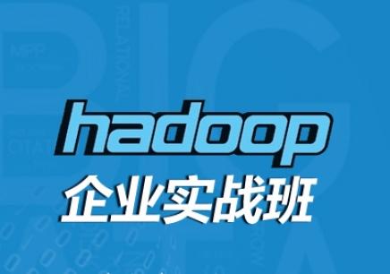 【上海学习hadoop mapreduce  多少钱】