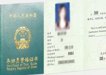 全国导游证考试培训班