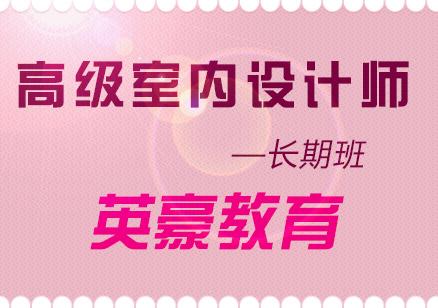 上海3dmax室内设计培训班学费