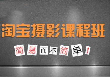 上海摄影培训班需要多少钱