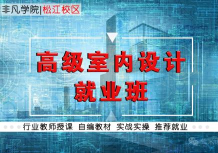上海奉賢室內設計培訓學校