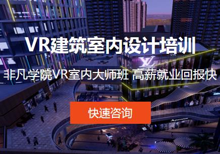 上海vr室內設計培訓機構