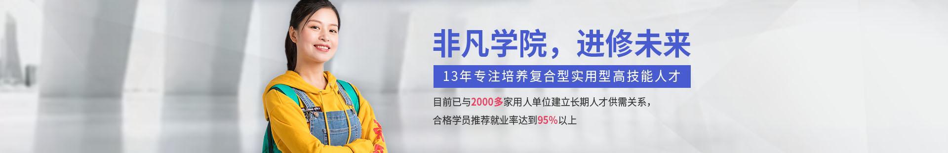 上海非凡教育培训