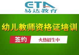 上海幼儿教师资格证班