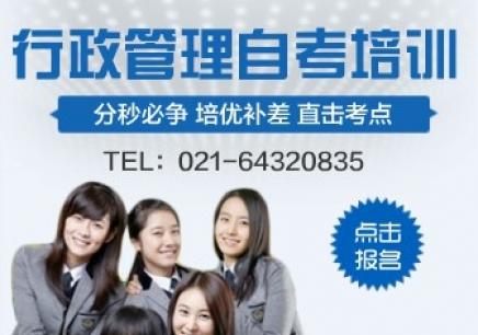 上海行政管理自考学校_复旦行政管理专业自考培训