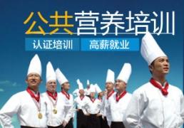 公共营养师四级班 佛山