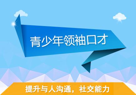 广州精英少年领袖素质特训营