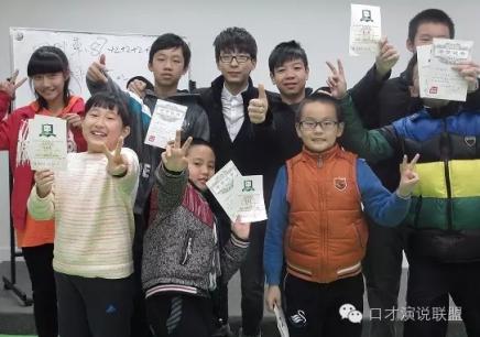 《中国少年说》集训班
