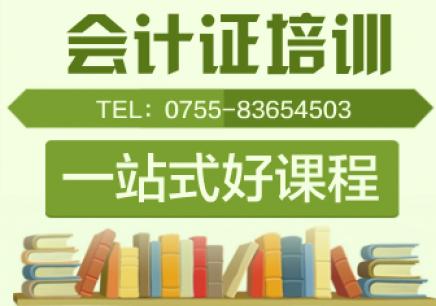 上海会计考试会计培训