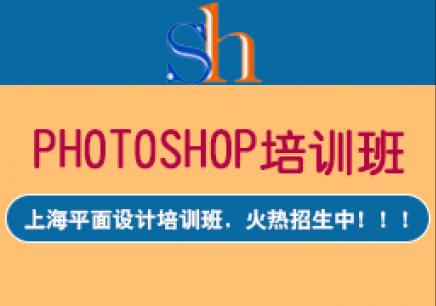 上海Photoshop培训