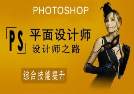 上海国家平面设计师班培训