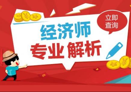上海中级经济师课程哪家好
