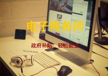 上海电子商务师课程