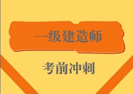 广州一级建造师冲刺班(面授)