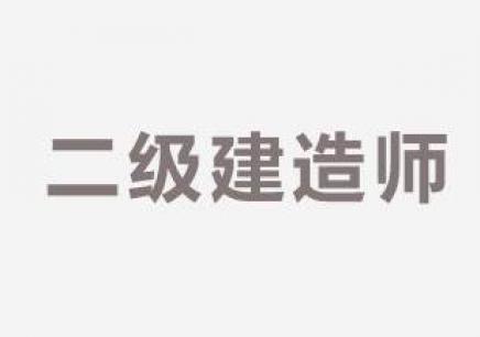 广州二级建造师招生