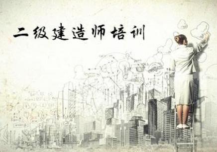 广州立成二级建造师【一次】