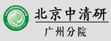 广州中清研教育