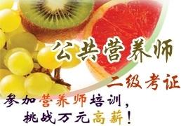 营养师【二级vip督导班】上海