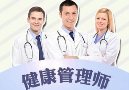 健康管理师课程 上海
