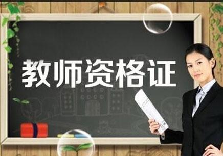 2017年教师资格证 上海