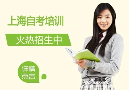 上海《会计》自考专升本专业介绍