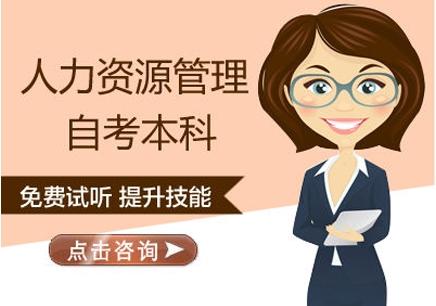 上海人力资源管理(自考本科)招生简章