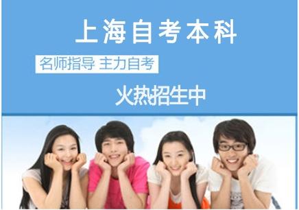 上海学前教育(本科)招生简章