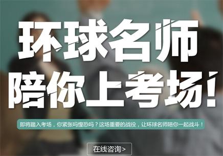 SAT2000分联程冲刺小班(全日班)