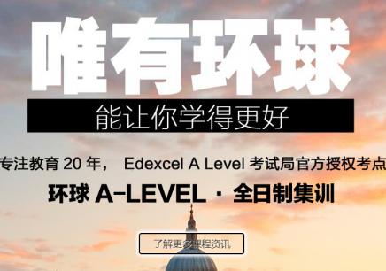 佛山A-Level培训