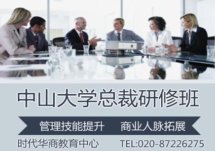 中山大学总裁工商管理高级课程研修班