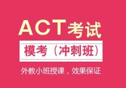 广州出国act