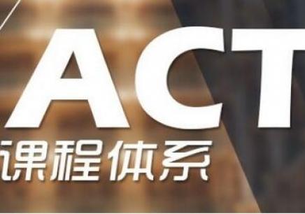 广州ACT寒假冲刺学习班