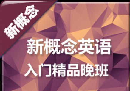 广州新概念英语培训