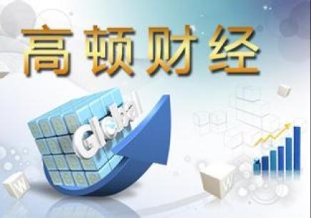 上海会计从业资培训