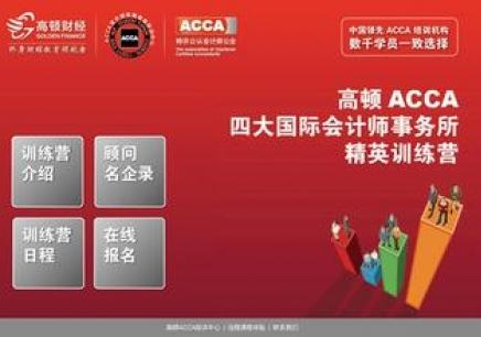 上海高顿财经ACCA全日制脱产课程